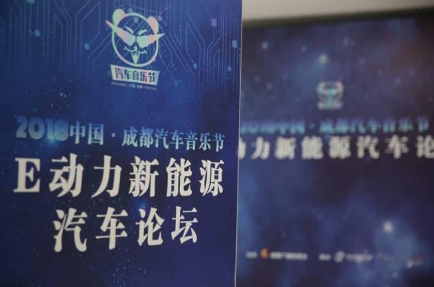 2018中国•成都汽车音乐节 E动力新能源汽车论坛圆满举行