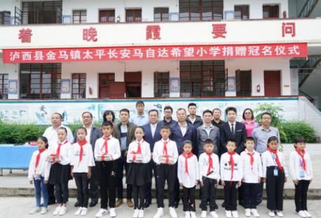 以爱心播种未来,长安马自达走进云南泸西县太平小学