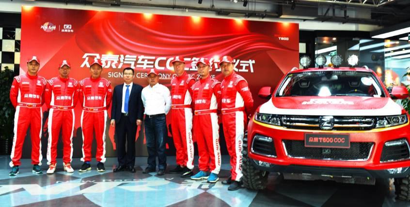 中国品牌日 众泰越野车队签约仪式在京举行,以全新底盘技术开启新篇章