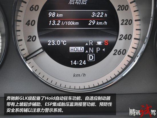 评测梅赛德斯-奔驰glk300
