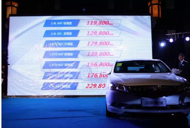 吉利博瑞成都区域上市 售价11.98万-22.98万