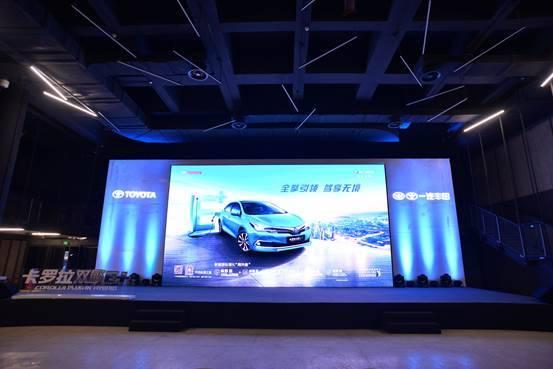 终于等到你,一汽丰田卡罗拉双擎E+新车预售发布会登陆成都