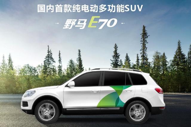 野马E70纯电动动功能SUV-新能源企业展示高清图片
