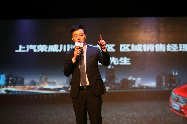 上汽荣威川渝藏地区区域销售经理,辜思涵先生宣布价格政策