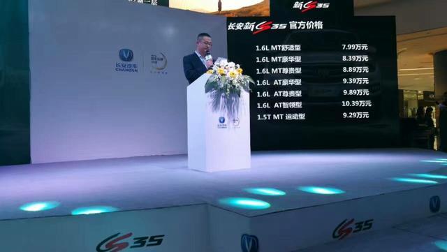(长安汽车西南大区市场主管王伟先生公布新CS35售价)