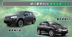 成都车市:进口豪华SUV最高优惠7万