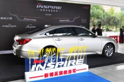 臻品 砺成——东风Honda INSPIRE成都区域新车上市品鉴会圆满落幕