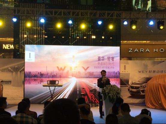 两款新车上市 长城以WEY之名开启未来