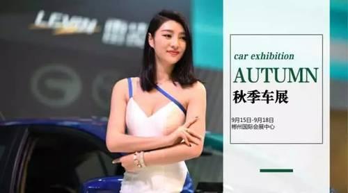 2017郴州秋季大型车展9月15日隆重开幕