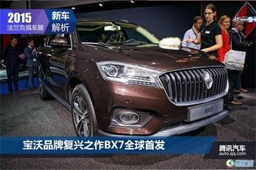 宝沃品牌复兴之作 紧凑型SUV BX7全球首发