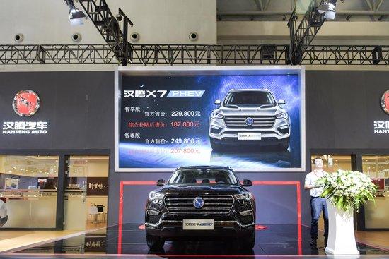 汉腾X7 PHEV重庆正式上市 补贴后售价18.78-20.78万