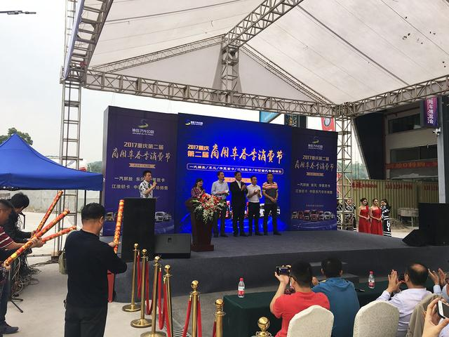 移师新市场 第二届重庆商用车春消节隆重开幕