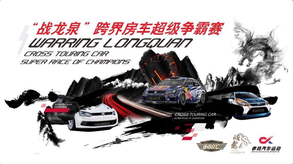 """本周末,""""战龙泉""""跨界房车超级争霸赛开赛"""