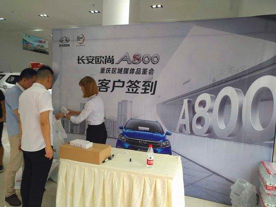 """零距离体验欧尚A800""""黑科技""""——重庆媒体品鉴会"""