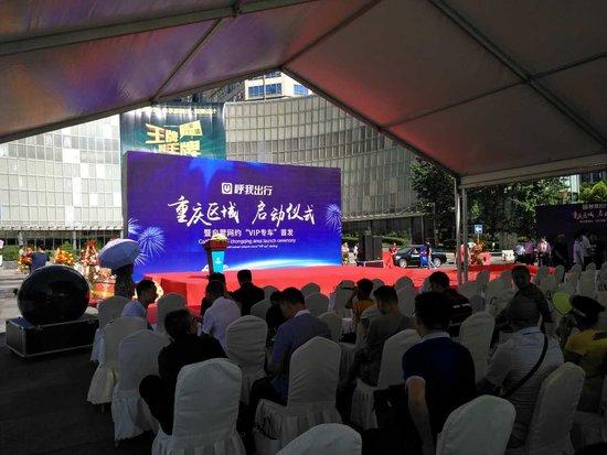 呼我出行启动主城市场 重庆拥有本土网约专车