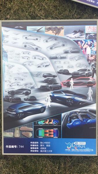 创意丰富 首届大学生汽车创意设计大赛圆满落幕