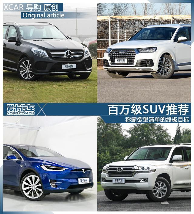 称霸欲望清单的终极目标 百万级SUV推荐