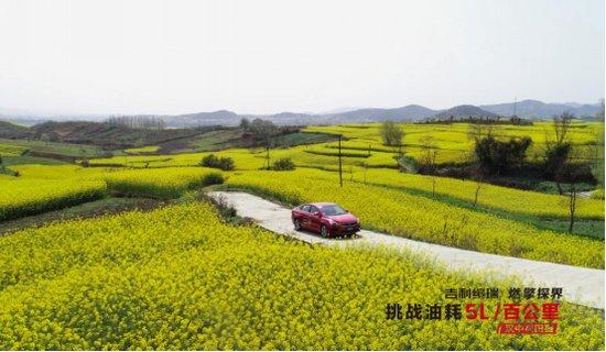 吉利缤瑞 燃擎探界 挑战油耗5L/百公里 汉中花田赛燃擎开战