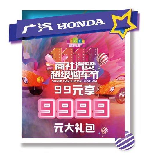 商社汽贸1111超级购车节——广本新亚购物车清空计划