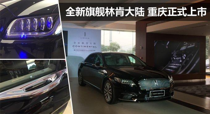 品味经典 全新旗舰林肯大陆重庆正式上市