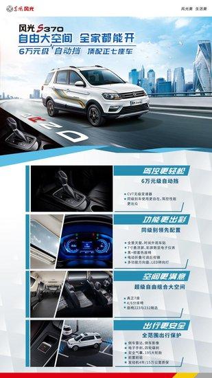 6万元级自动挡顶配正七座车 风光S370正式上市 售价6.99万元