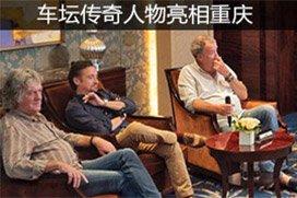 """腾讯汽车重庆站独家专访""""三贱客"""""""