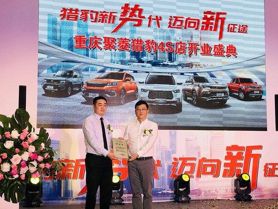 猎豹汽车重庆聚菱猎豹4S店盛大开业