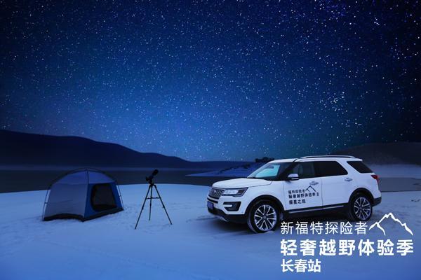 走!和2017款福特探险者去冰雪之地撒欢看星
