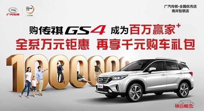 购传祺GS4 成为百万赢家