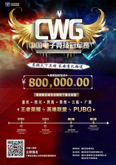 长安汽车逐梦电竞,激昂青春——2018CWG中国电子竞技冠军赛新闻发布会在渝举行