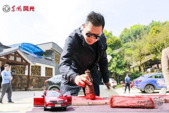 i尚传承 东风风光ix5开启全新试驾体验