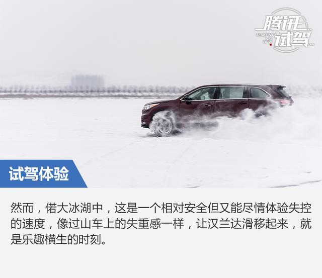 极寒中的移动包厢 如何掌控冰雪道路