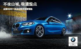 2017全新BMW 1系运动轿车放肆驾临