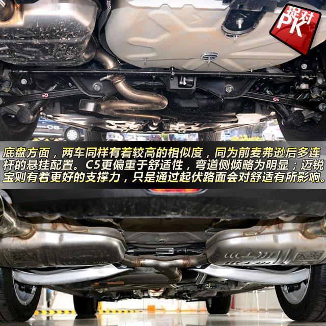 新款C5对比迈锐宝 高性价比1.6T中级车对决高清图片