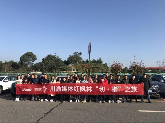 """当Jeep与红枫林华丽邂逅——Jeep川渝媒体红枫林""""切·指""""之旅"""