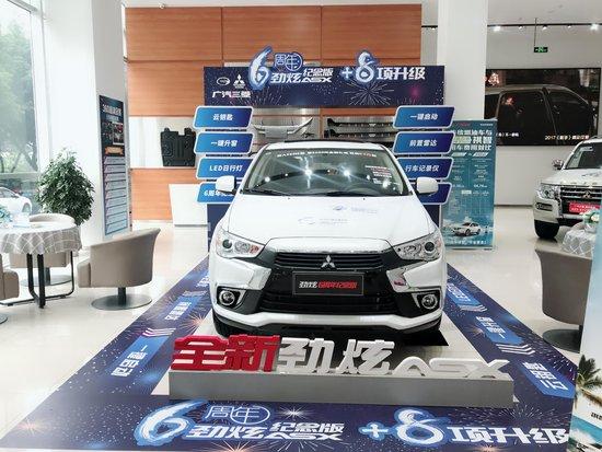 广汽三菱劲炫六周年纪念版上市发布会 重庆合赢紫金站圆满落幕