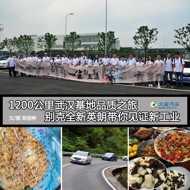 1200公里别克武汉基地品质之旅见证新工业