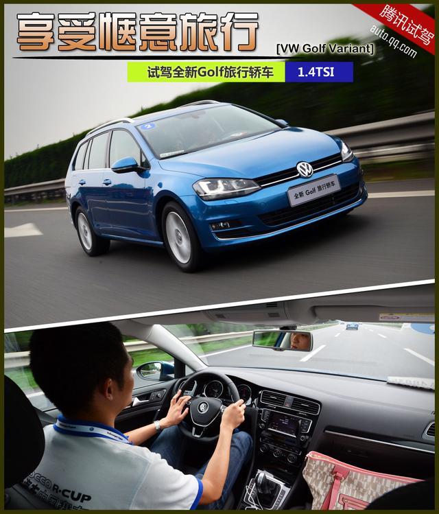 大渝试驾:享受惬意旅行 全新高尔夫旅行轿车