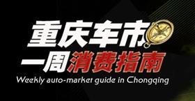 重庆车市:热门车型也有数万优惠