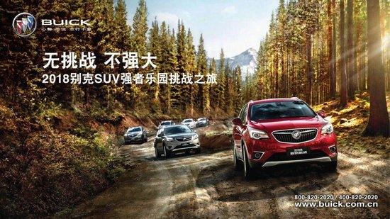 2018别克SUV-挑战之旅重庆站