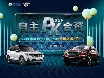 SUV专场团购:Q5优惠11万