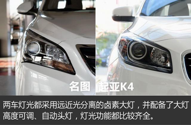 2016款名图对比起亚K4 高性价比的韩系兄弟