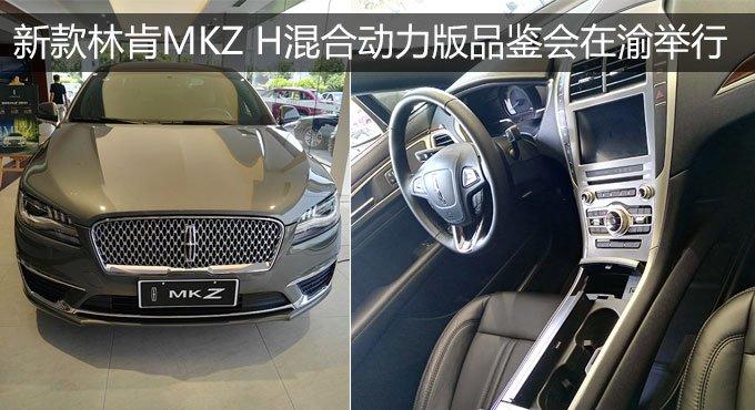 德佳林林肯中心举行新款林肯MKZ H混合动力版品鉴会