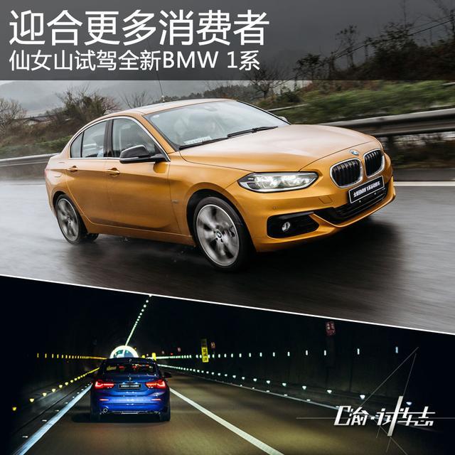 迎合更多消费者 大渝汽车试驾全新BMW 1系