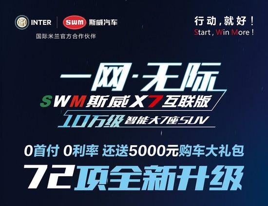 SWM斯威X7互联版重庆惊艳上市 国米传奇克雷斯波重磅出席