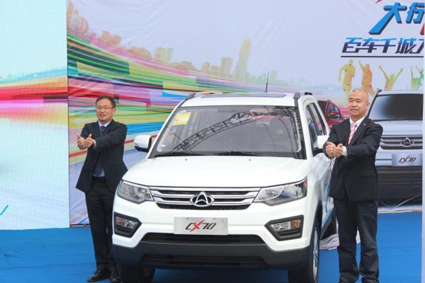 长安商用领导为CX70揭幕-长安CX70重庆上市暨 百车千城万里行 启动高清图片