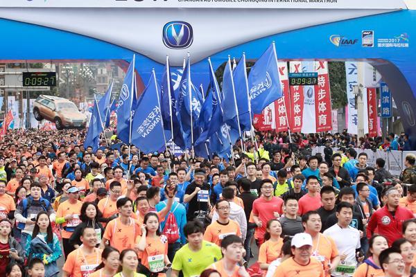 长安汽车带领重庆国际马拉松赛 跑起来