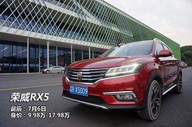 体验科技荣威RX5