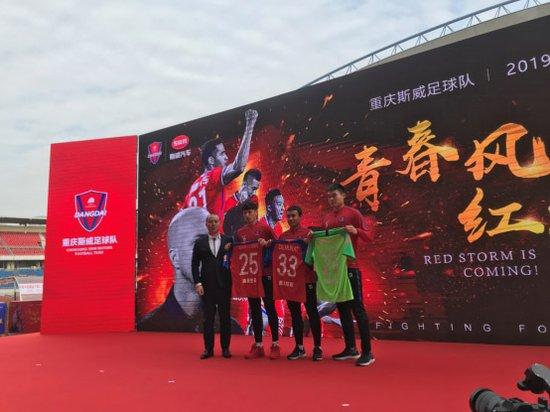重庆斯威全新阵容出征2019中超新赛季