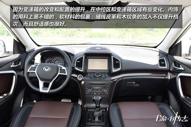 """""""自""""意纵横雄关漫道 试驾2017款北汽幻速S6 CVT"""